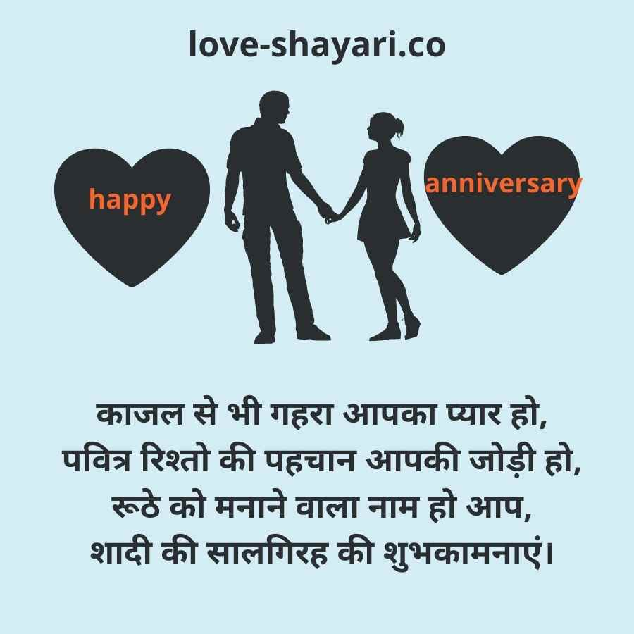 anniversary par shayari
