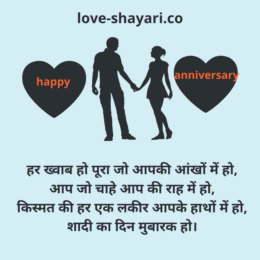 happy 25th anniversary wishes in hindi