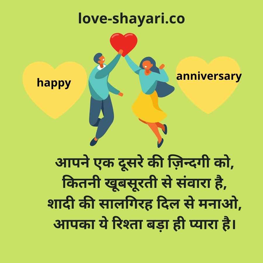 marriage anniversary message in hindi