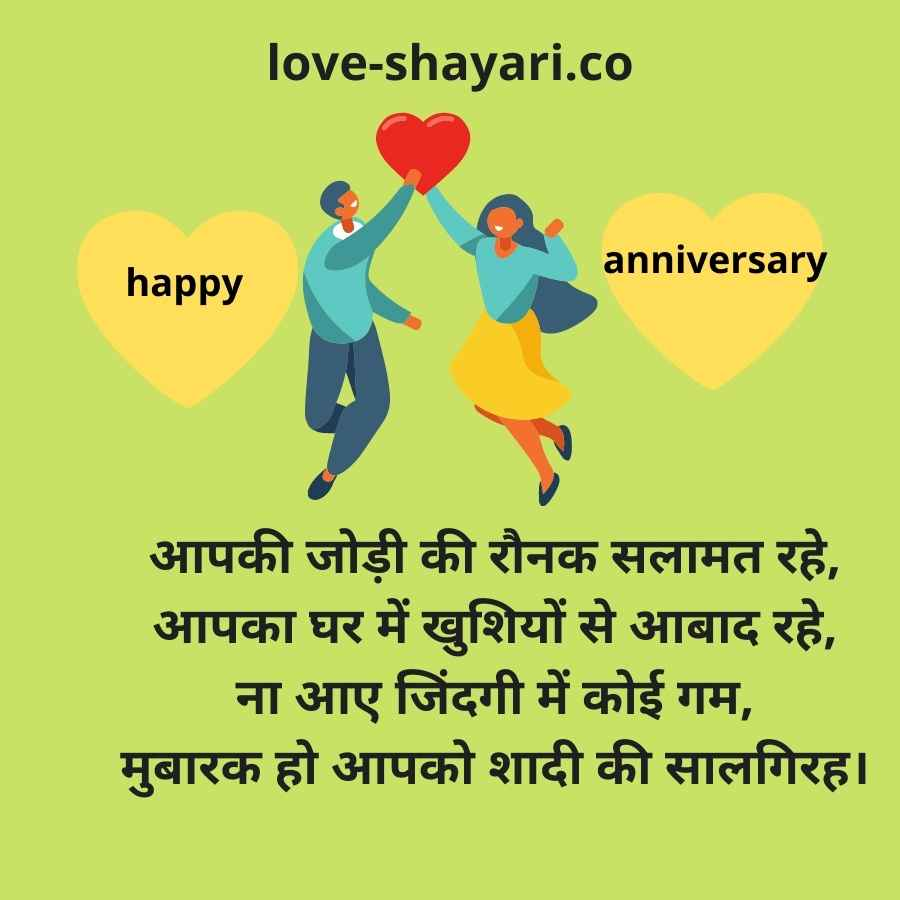shayari for anniversary