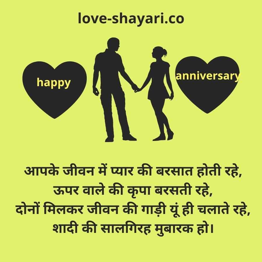 anniversary msg in hindi