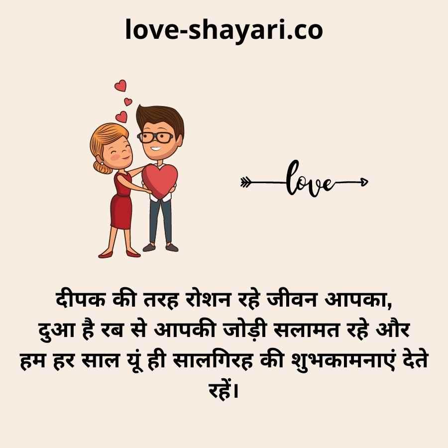 happy anniversary wishes in hindi