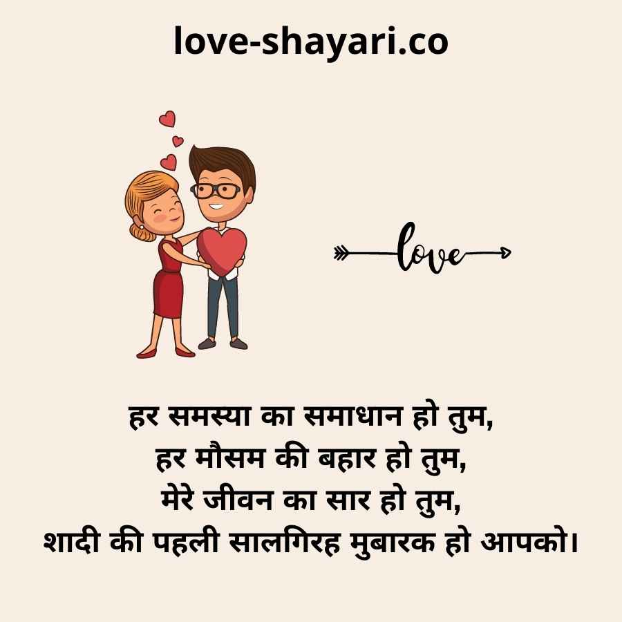 50th marriage anniversary wishes in hindi