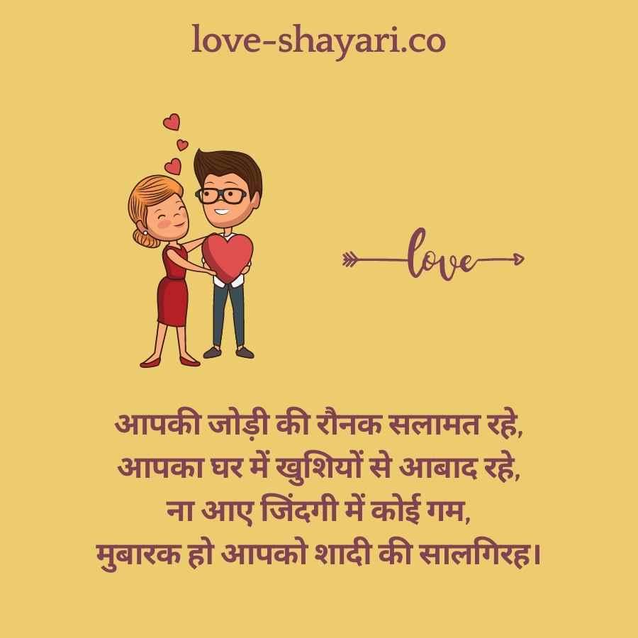 happy marriage anniversary shayari in hindi