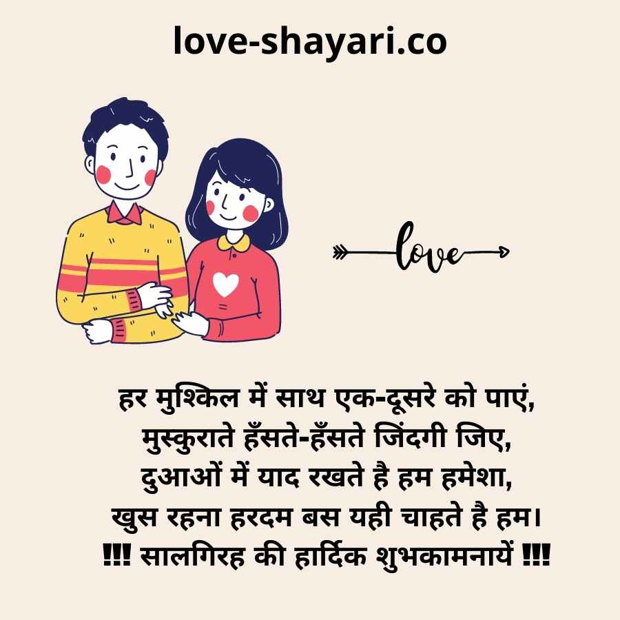 anniversary shayari in hindi