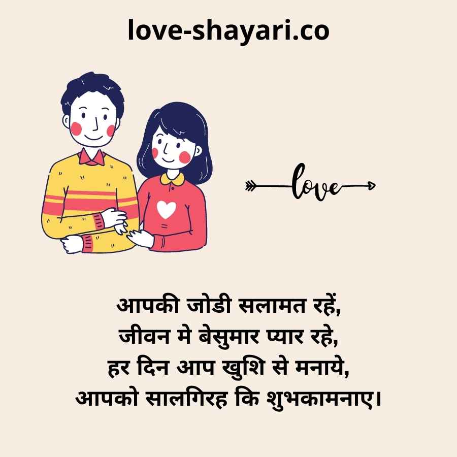 marriage anniversary in hindi