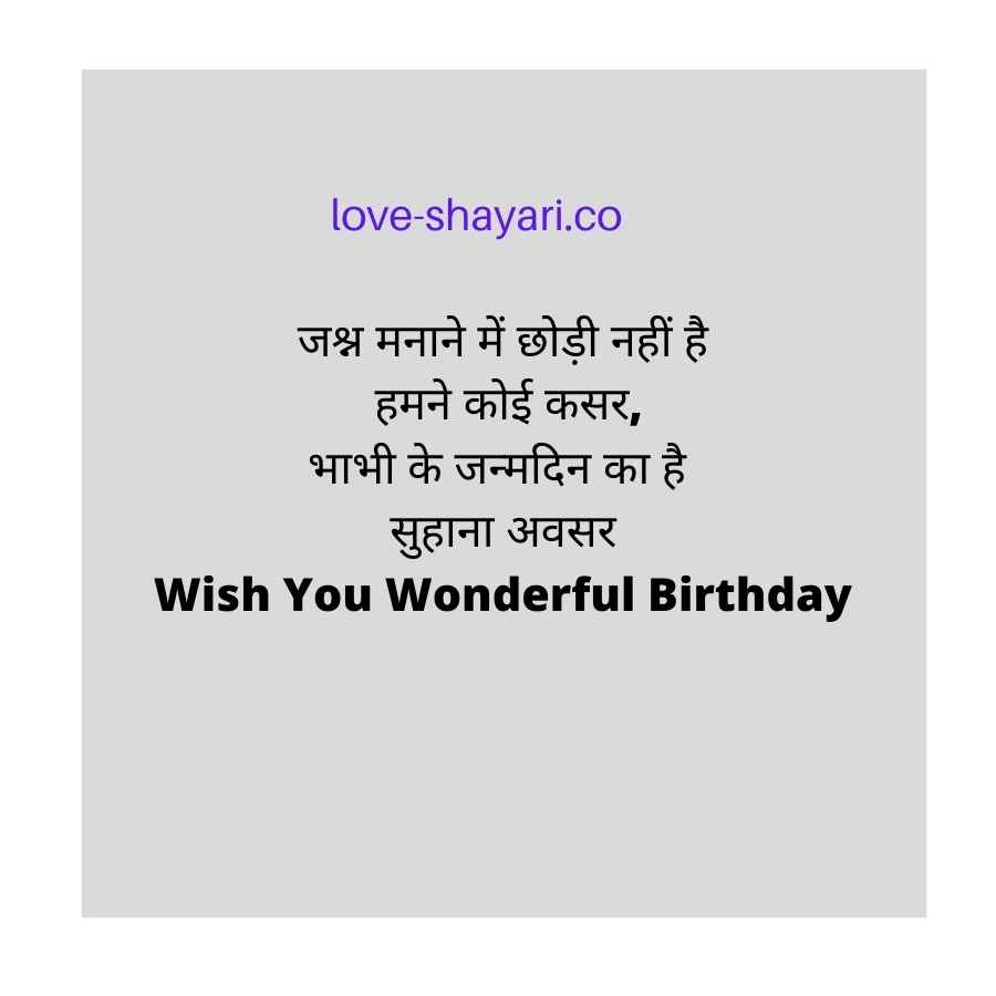 happy birthday bhabhi shayari