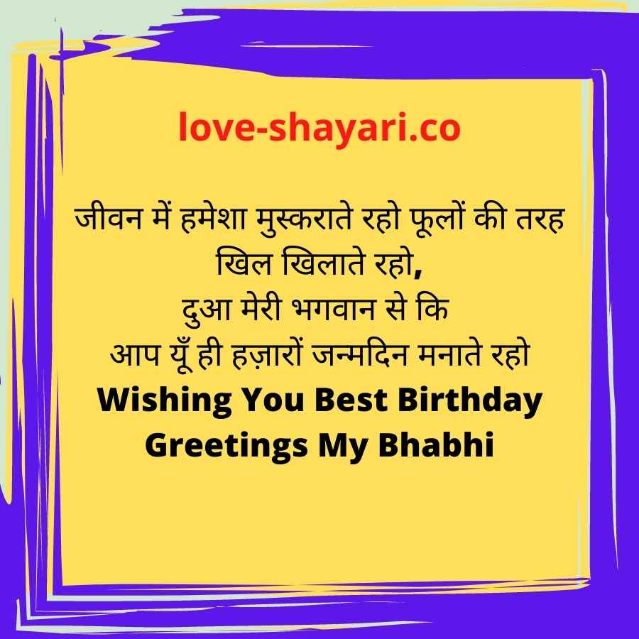bhabhi birthday shayari