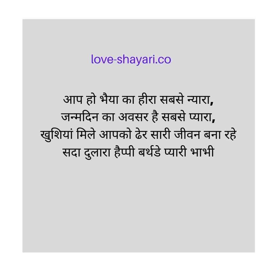 bhabhi birthday shayari hindi