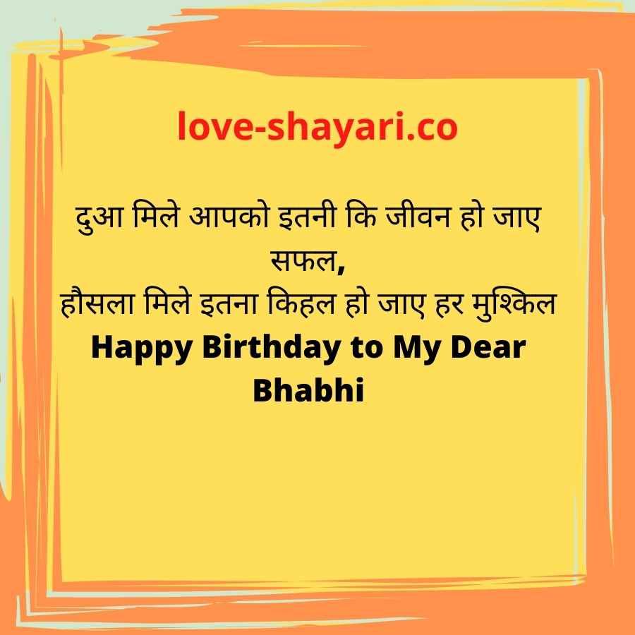 bhabhi ke birthday par shayari
