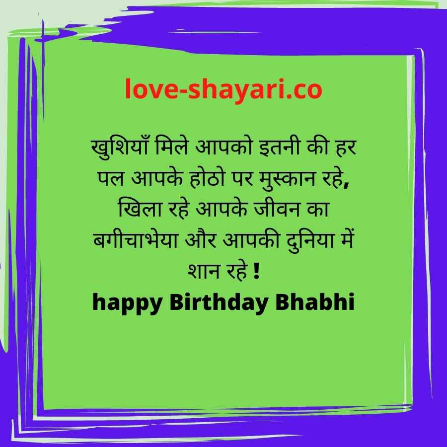 happy birthday wishes for bhabhi in hindi
