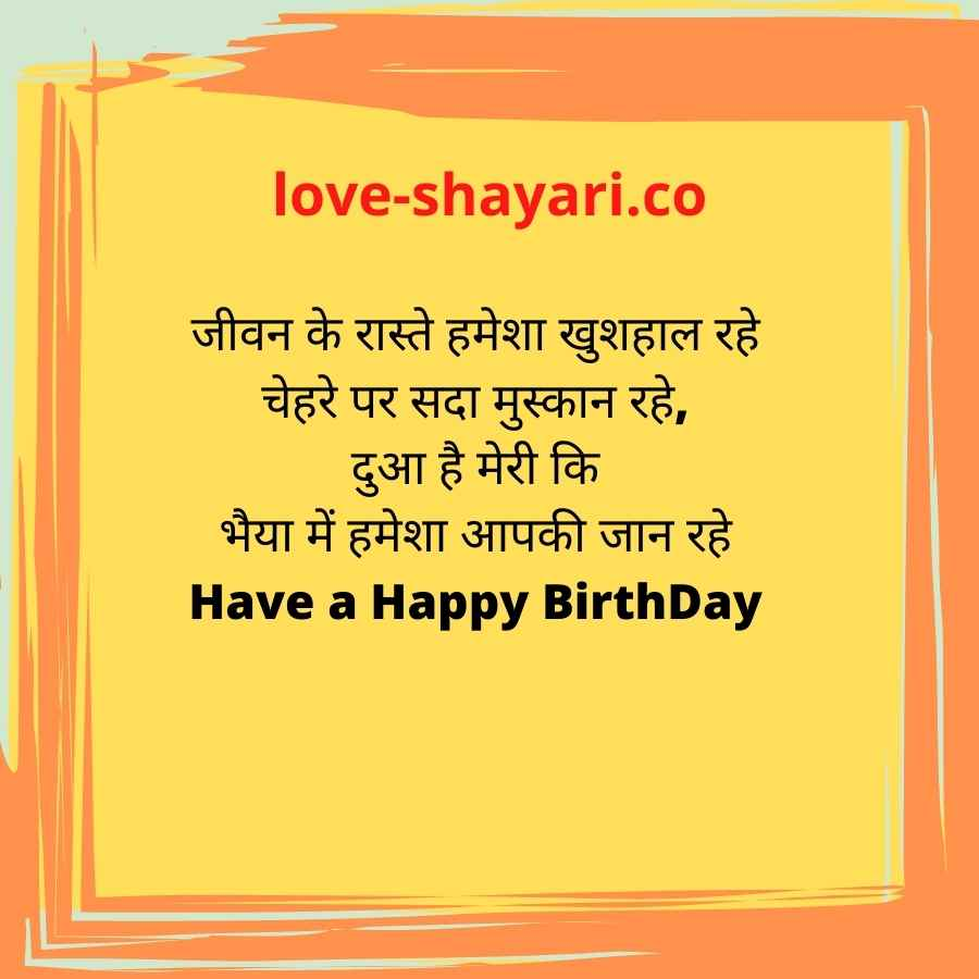 birthday shayari for bhabhi