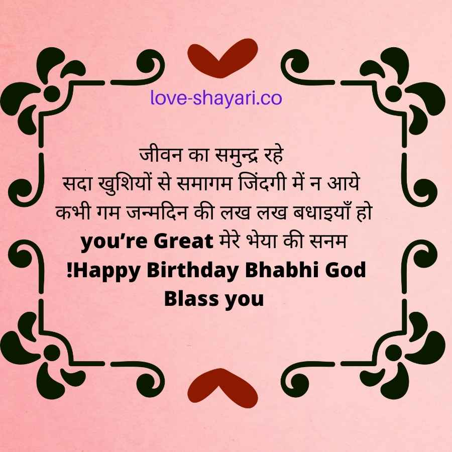 happy birthday bhabhi status in hindi
