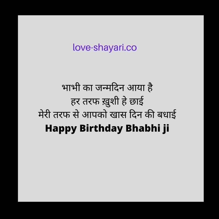 best birthday wishes for bhabhi in hindi