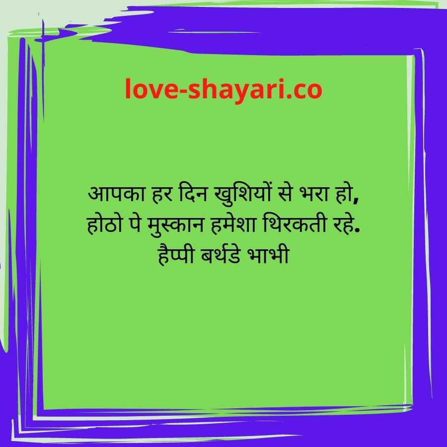 bhabhi happy birthday shayari