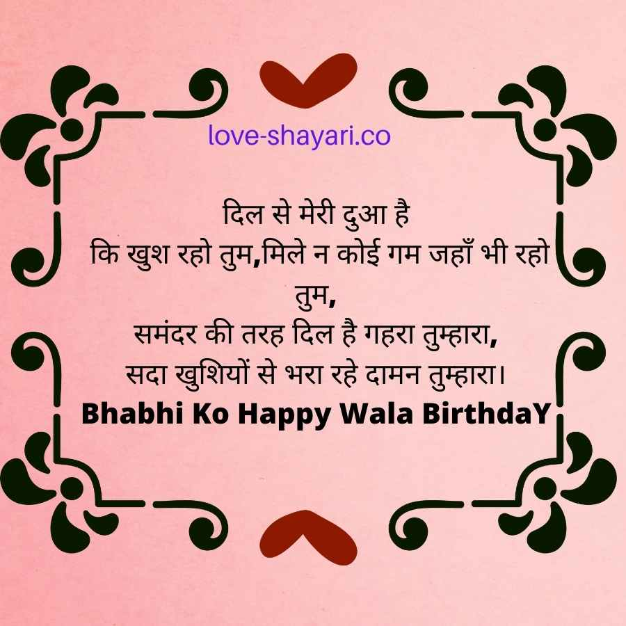 happy birthday bhabhi ji in hindi