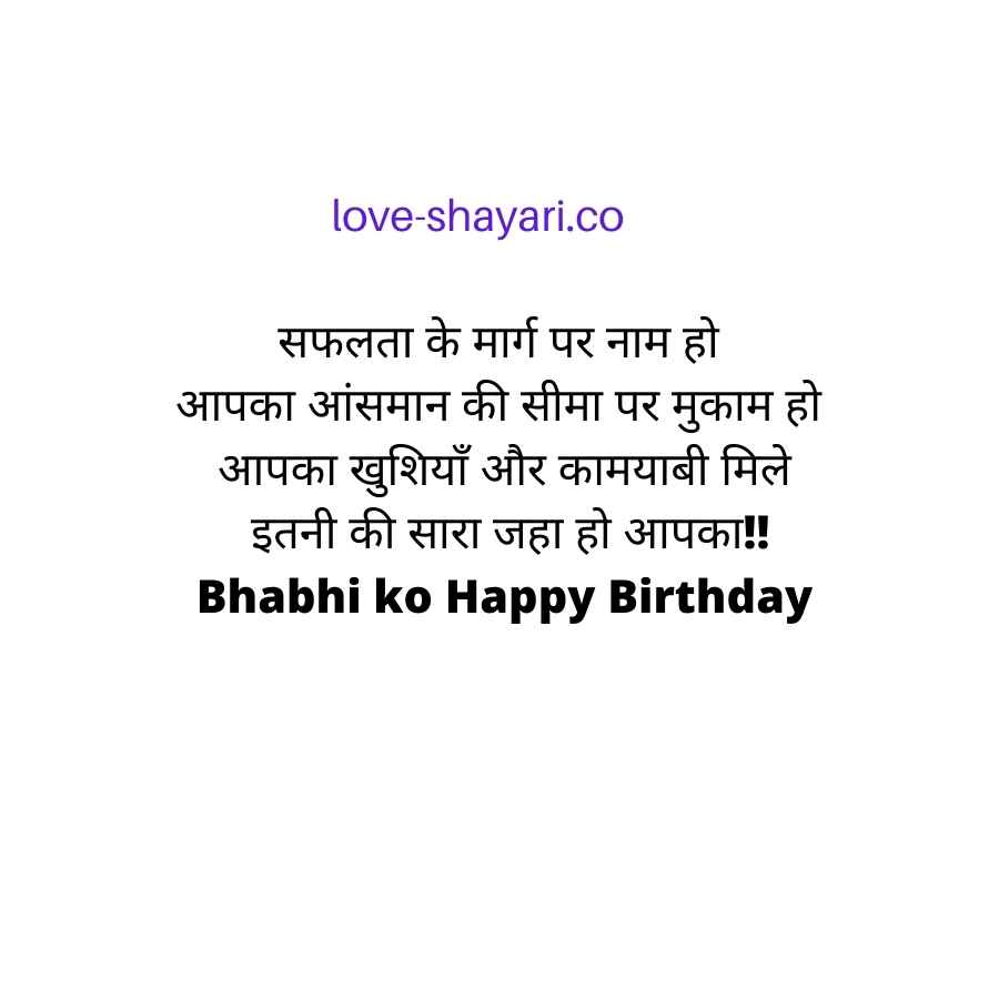 birthday wishes shayari for bhabhi in hindi