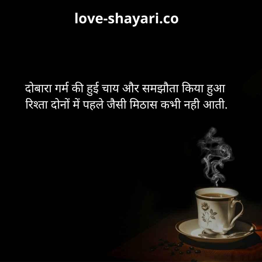 tea lover shayari in hindi