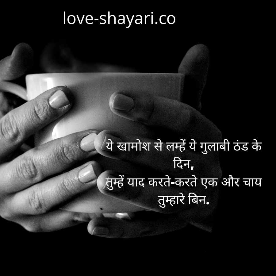 chay love shayari