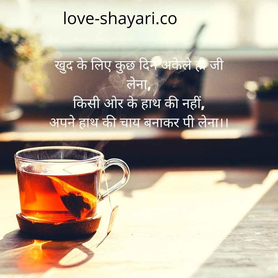 chai pe shayari