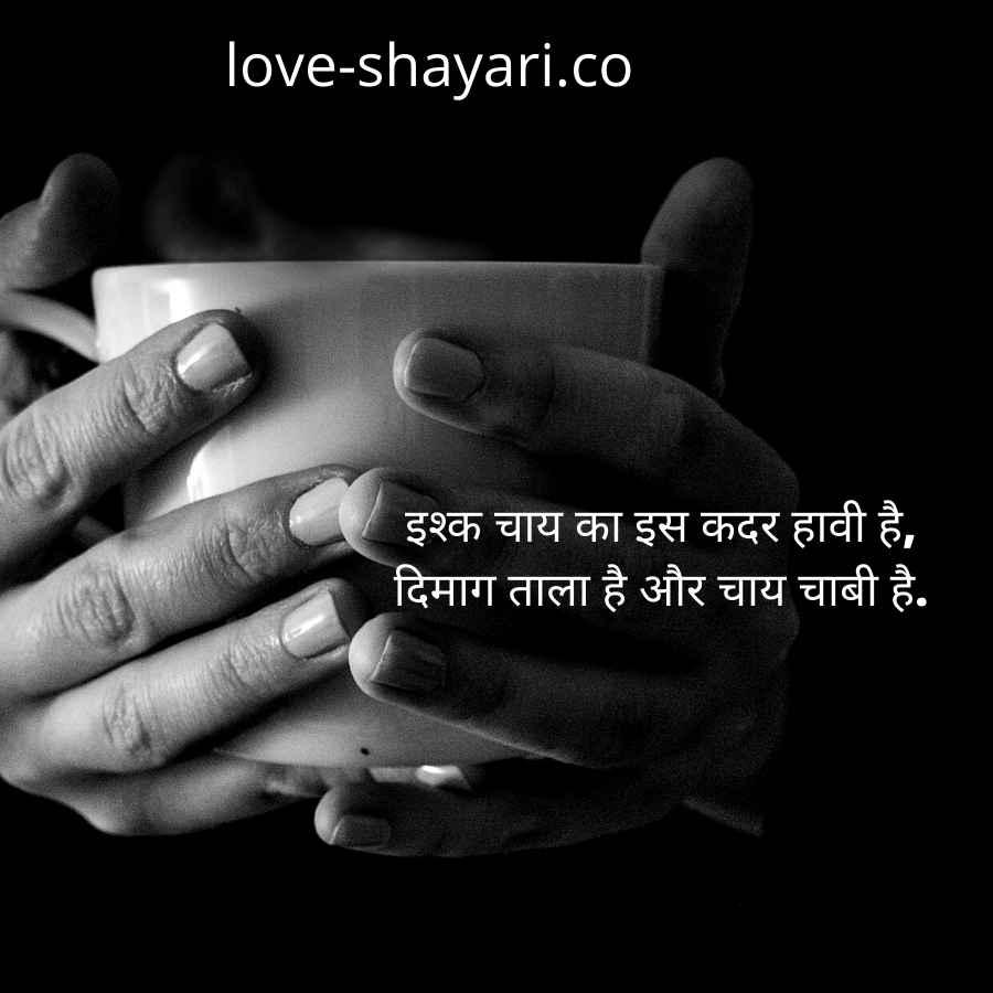 chai ki pyali shayari