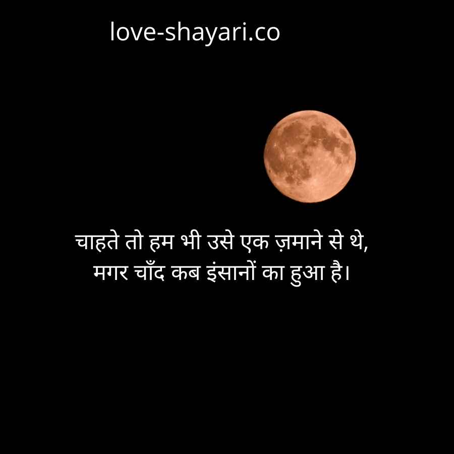 shayari on chand