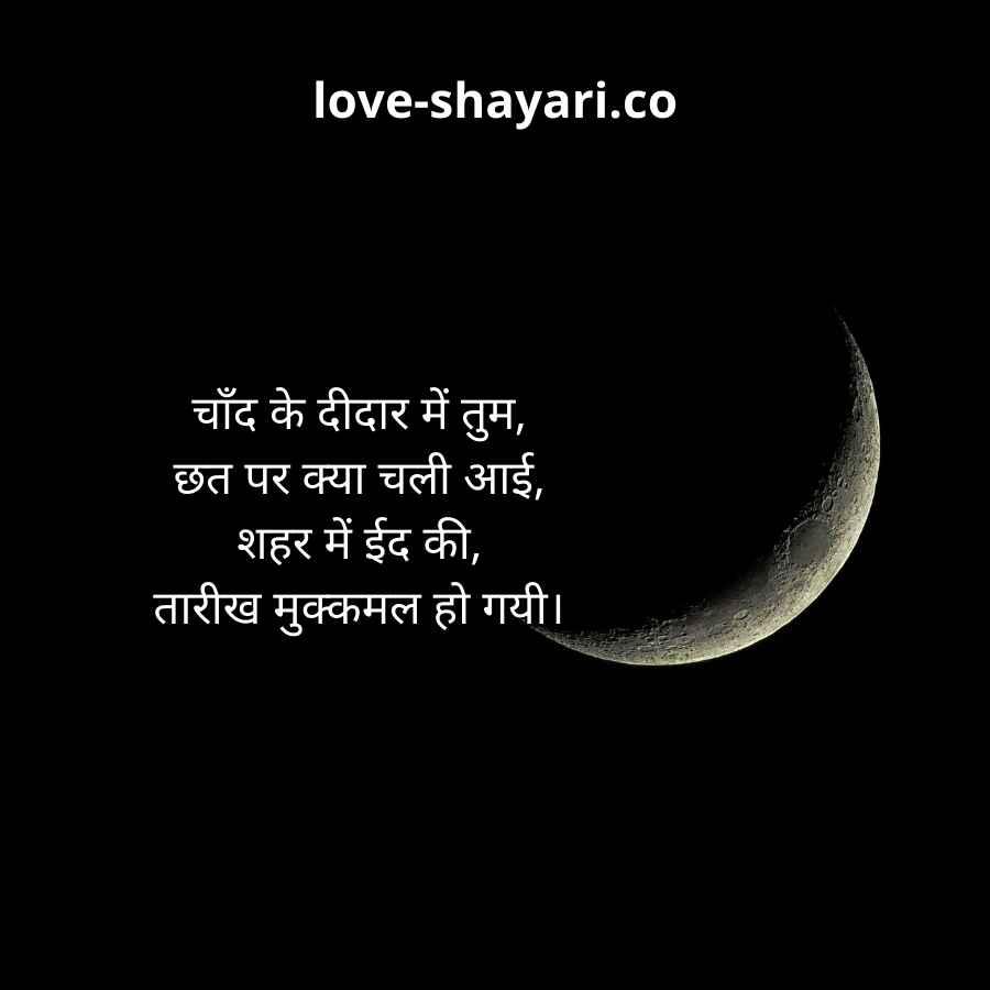 chand shayri