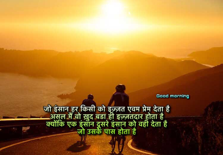 subh prabhat images