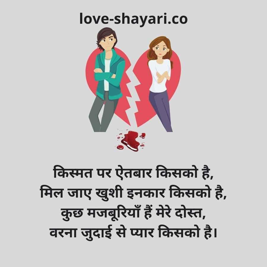 judai sad shayari in hindi