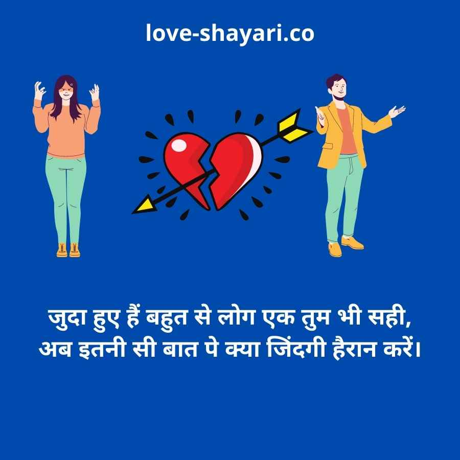 judai sad shayri in hindi