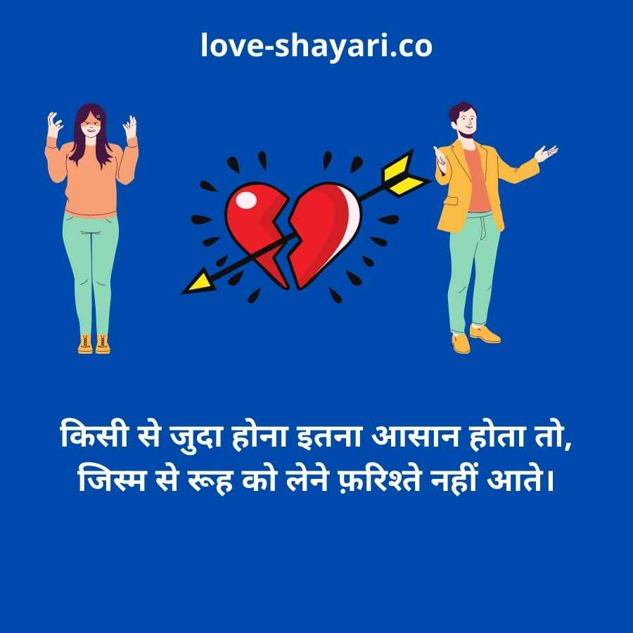 judai shayari hindi