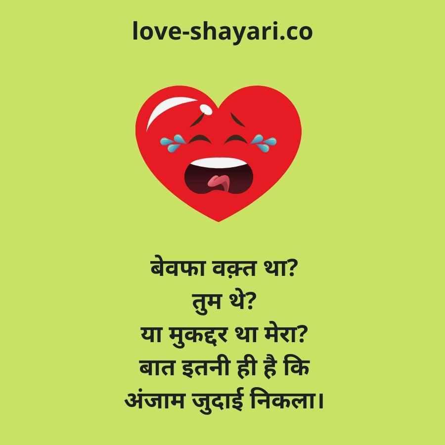 judai hindi