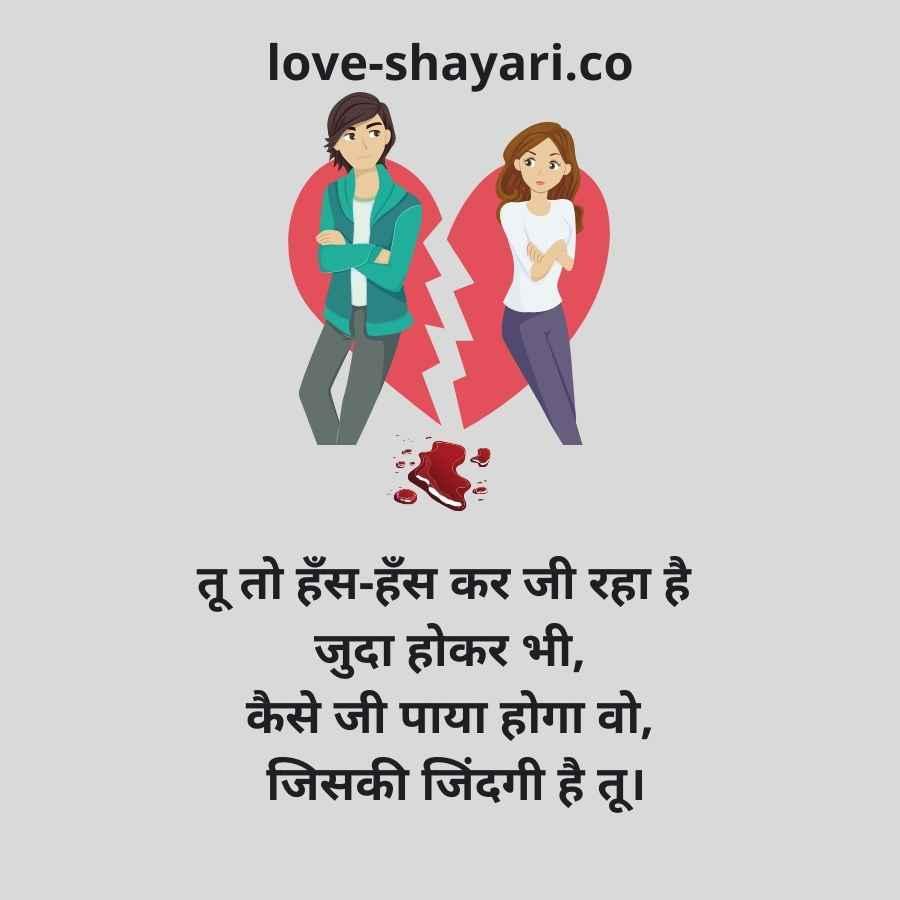 judai shayri in hindi