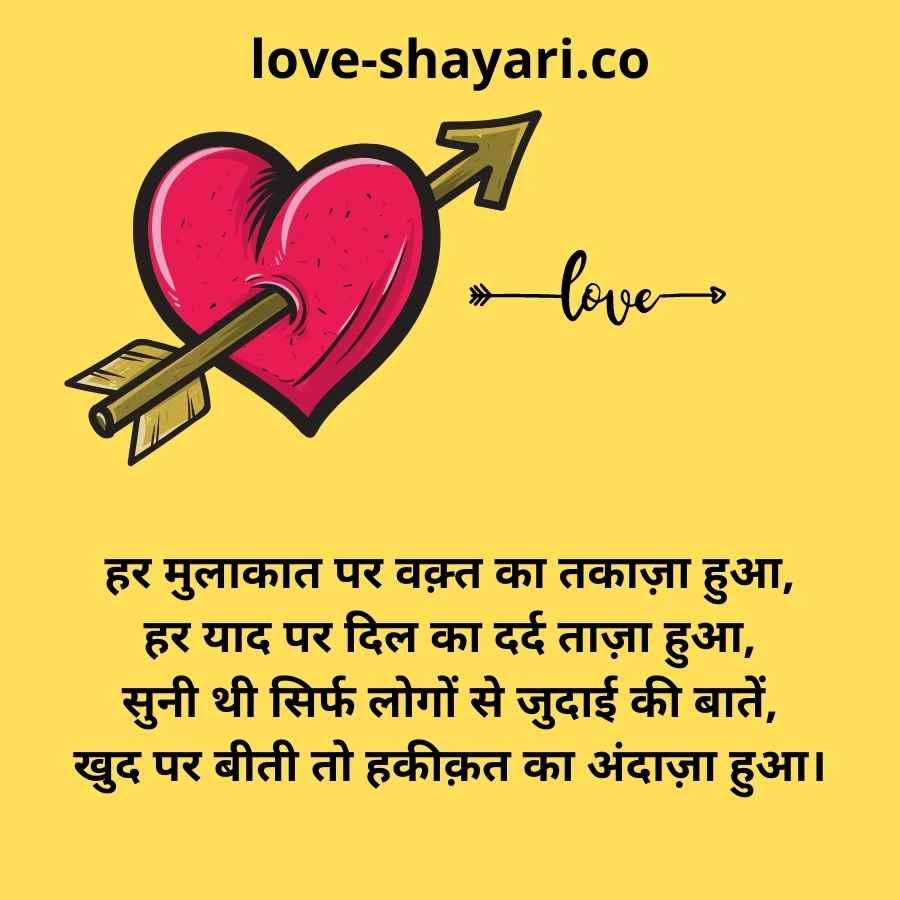 judai shayari in hindi font