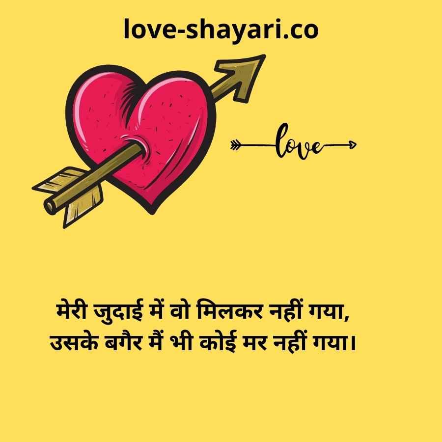 love judai shayari