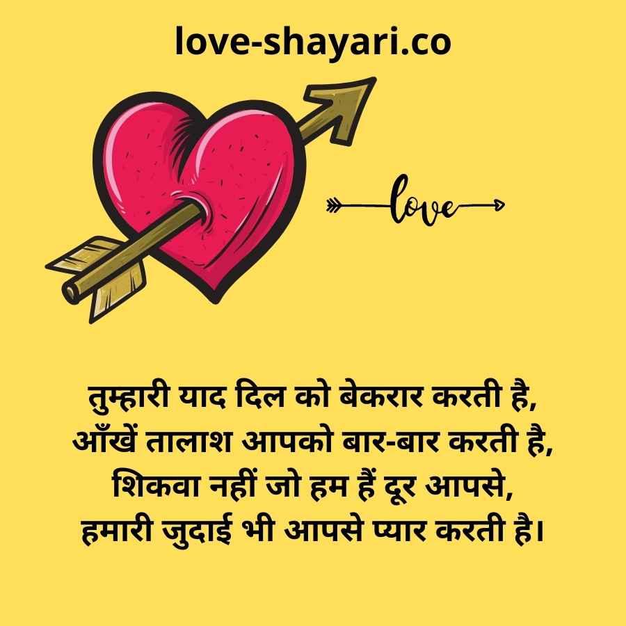 shayari for judai