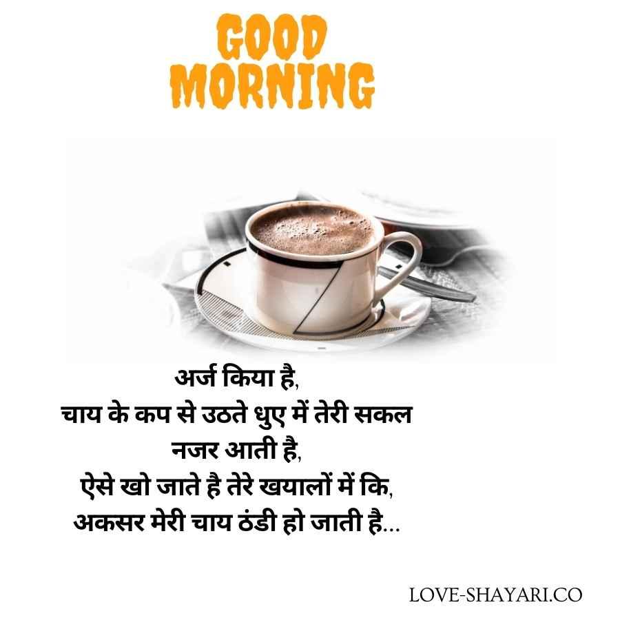 suprabhat good morning