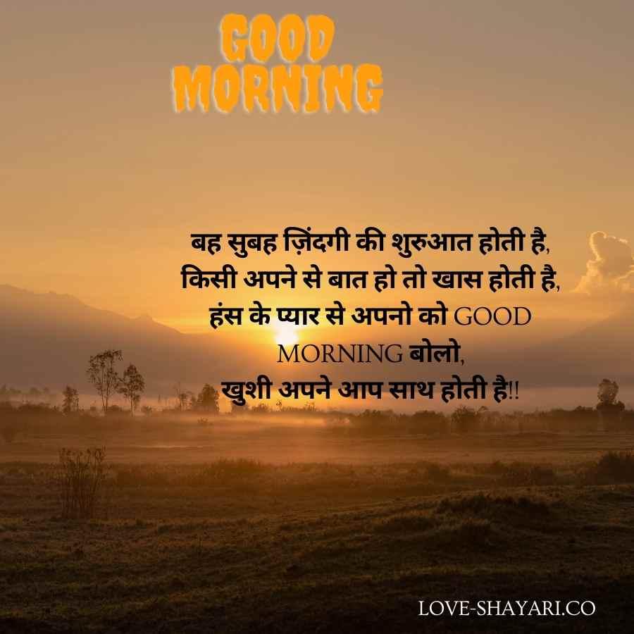 Good morning images in Hindi