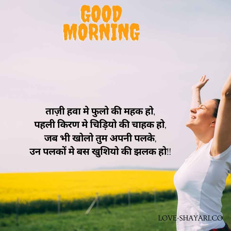 good morning image with thought