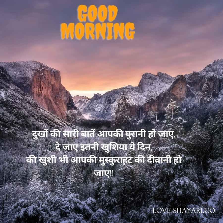 good morning pic hindi