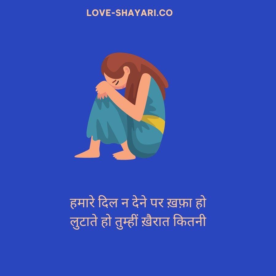 narazgi shayari for girlfriend