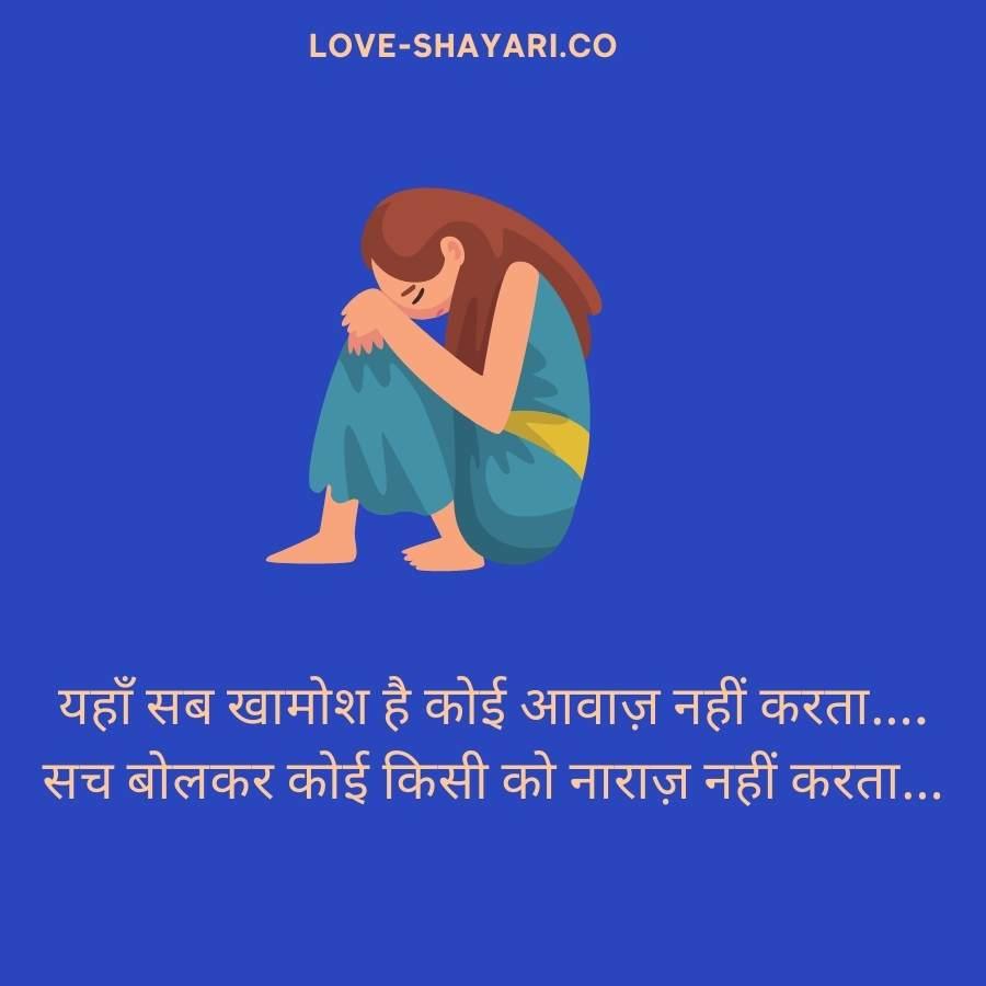 narazgi shayari hindi