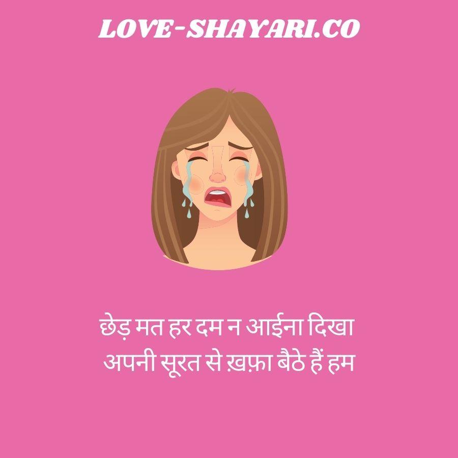 roothna shayari