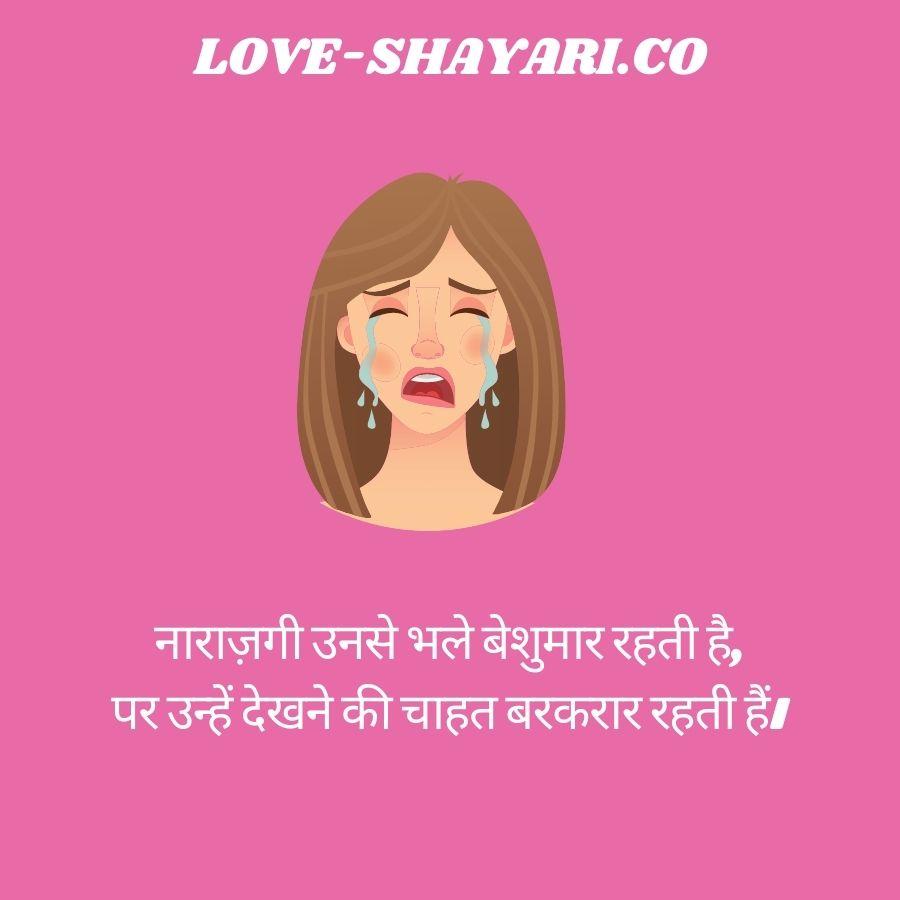itni bhi kya narazgi shayari