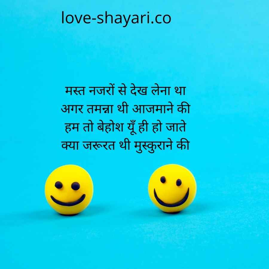 shayari on muskurahat