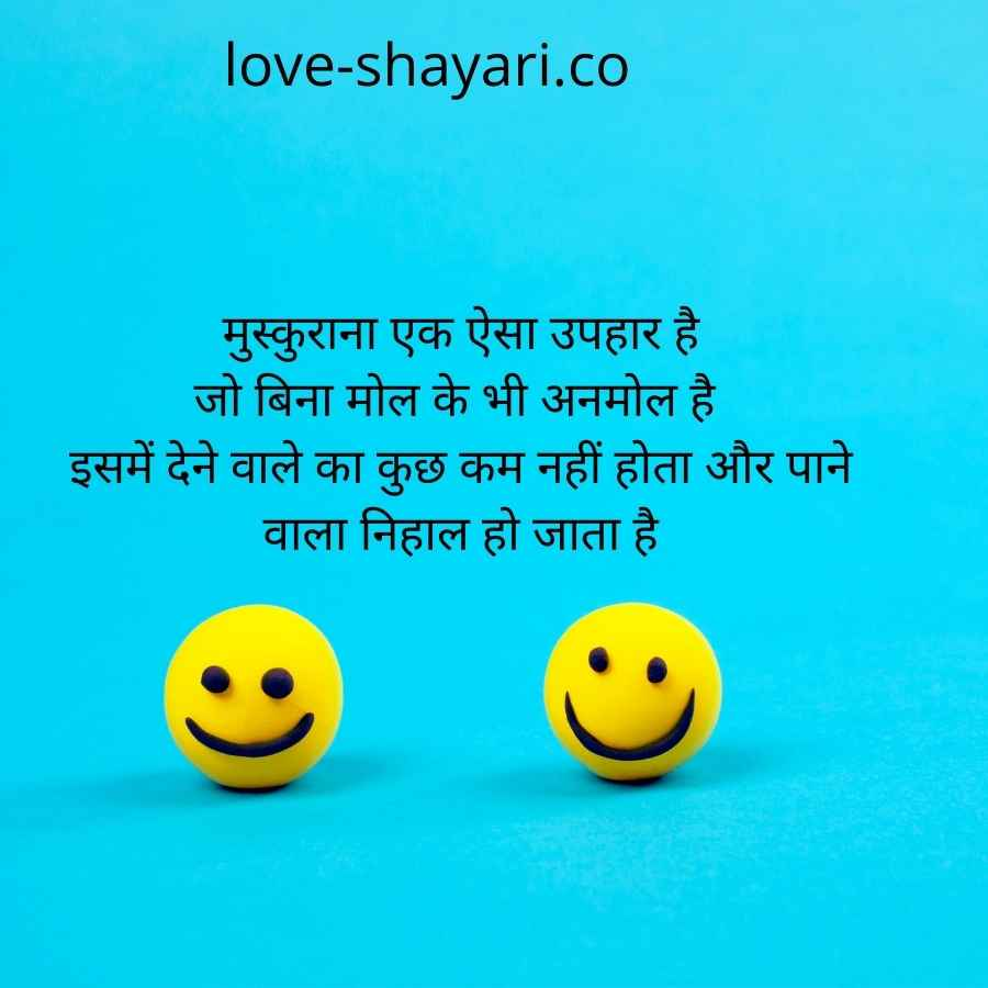 always smile shayari