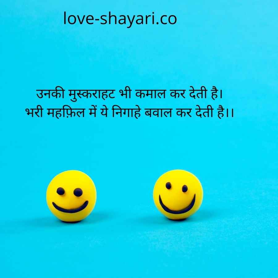 shayari on smile in hindi