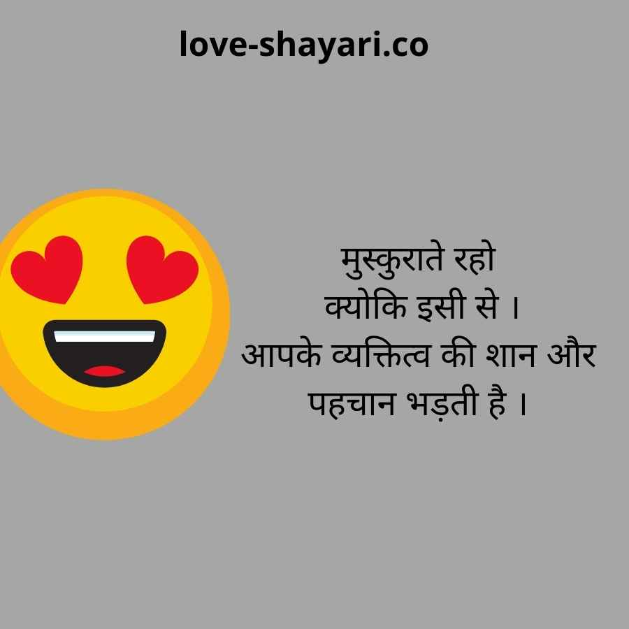 shayari on beautiful smile