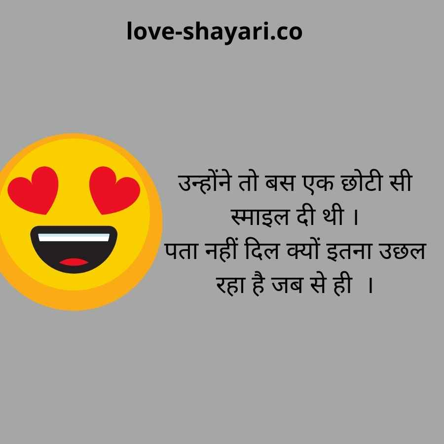 one line shayari on smile