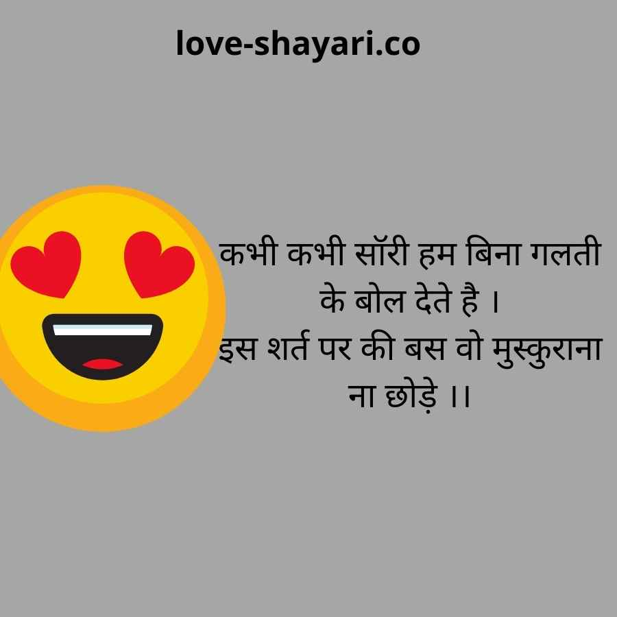 shayari for girlfriend smile